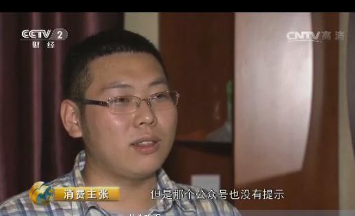 央视曝光1分钱买会员陷阱 乐视、爱奇艺上黑榜