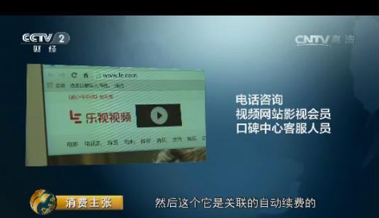 经过交涉,记者也见到了视频网站影视会员口碑中心的值班经理。从会员的账户里自动扣费,这位值班经理毫不否认,声称这是站在客户的角度考虑的。