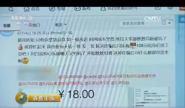 央视曝乐视爱奇艺1分钱买会员:7天后自动续费