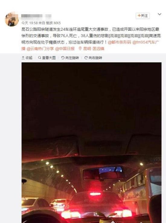 7月24日晚21时,云南平安高速官方微博发布通报:7月24日下午16时许,汕昆(昆石)高速公路石林往昆明方向的阳宗隧道内,车流量巨大,先后发生23起交通事故,共涉及44辆机动车。其中,有人员受伤的事故2起,造成3人受伤。交警现场处置并组织急救、施救,并于18时50分许,恢复道路正常通行。