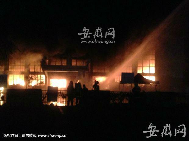 黄山市屯溪老汽车站、交通宾馆发生重大火灾。