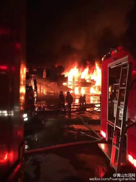 黄山市屯溪老汽车站、交通宾馆发生重大火灾。(来自网络)