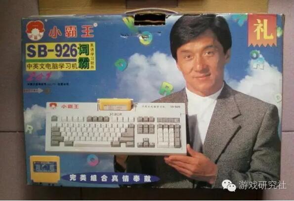 小霸王学习机势头更加凶猛,90年代销量超过2000万台