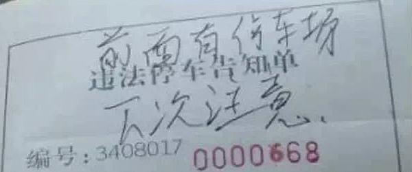 桐城交警给一苏牌违章车辆贴特殊罚单,警方释疑人性化处理