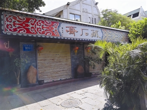 """据有关人士引见,""""藏石斋公司""""曾经关门几个月。"""