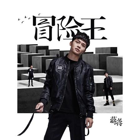 蒋蒋《冒险王》专辑封面