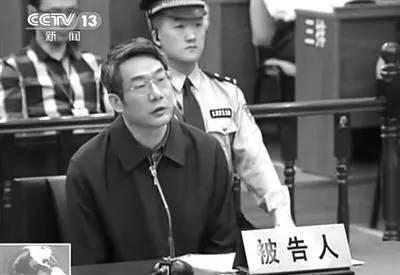 刘铁男庭审