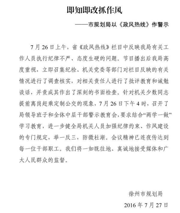 """徐州市规划局对""""集体提前离岗赶班车""""的官方回应。"""
