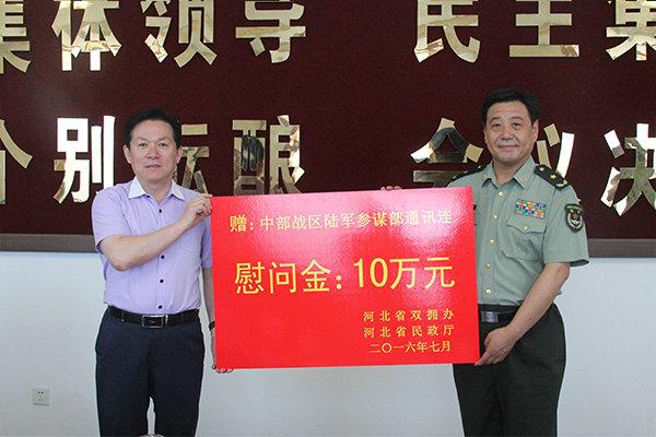 7月26日下午,河北省双拥办副主任、省民政厅副厅长郑晓铭一行走访慰问了中部战区陆军参谋部通讯连。右为徐起零少将。