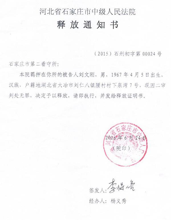 河北一经济纠纷成刑事错案:皇冠新2网址当事人被羁押近4年