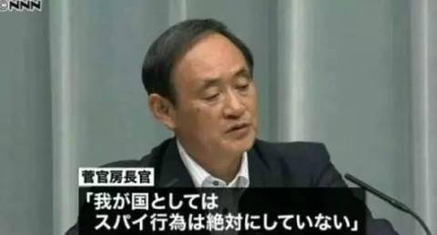 资料图:日本内阁官房长官菅义伟曾表示,日本政府绝对不会向海外派遣情报人员。