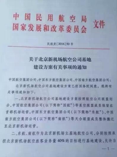 民航局:东航南航全体搬家至北京新机场