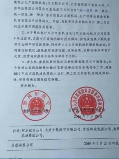 图:民航局下发《关于北京新机场航空公司基地建描绘划有关事项的告诉》