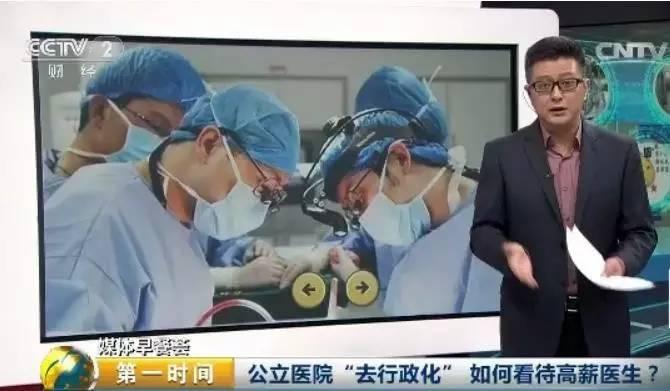 【最新】医改大动作!公立医院取消编制,医生年薪可达百万…