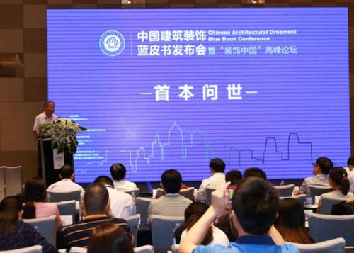 《中国建筑装饰蓝皮书》发布 行业接轨大数据时代
