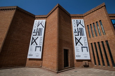 美术馆外墙上的展览海报