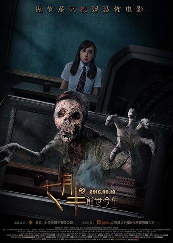《七月半2》曝摄魂夺魄海报 女大学生变恐怖白骨