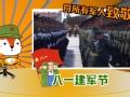 [狐che]看中国军车发展 致敬中国军人
