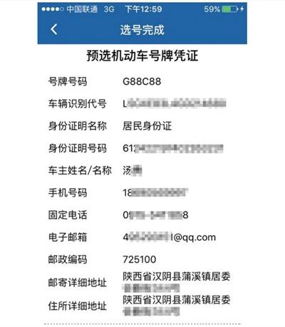 """交管12123软件显现,汤老师选中车商标""""G88C88""""。"""