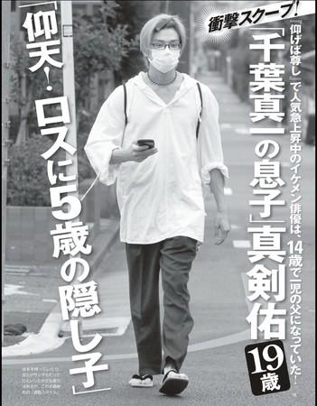 [日韩星闻]日本小鲜肉被曝有五岁私生女 本人已否认