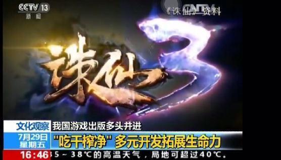 央视:中国最大影游公司浮出水面