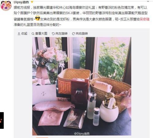 有网友曝光林心如、霍建华大婚精美伴手礼。 来源 Dipsy迪西微博截图