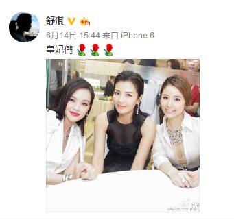 林心如闺蜜团成员舒淇、刘涛都将出席婚礼。 来源 舒淇微博截图