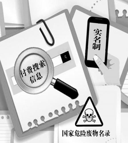 一批新规8月开始实施 即将到来的8月,付费搜索信息须显著标识、手机APP将推行实名制注册……一大批开始施行的新规,将对老百姓的生活产生重要影响。