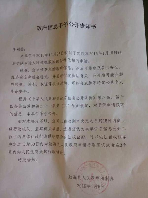 """2016年1月5日,勐海县政府法制办就王刚美的信息公开申请作出""""不予公开""""答复。"""