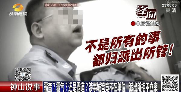 大桥派出所教导员黄晨城在被暗访时,向到派出所侯某某的侄女(受委托人)等4人(含暗访记者)做了约半小时的解释工作。视频截图