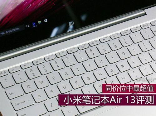 首先,笔者来介绍一下小米笔记本Air的由来,小米笔记本Air实际上是由小米生态链企业北京田米科技有限公司参与研发和设计的,代工厂选的是伟创和英业达两家,同时这也是小米及生态链企业推出的首款PC类产品。本周小米发布会上发布的小米笔记本Air共有13.3英寸屏版和12.5英寸屏版,两款区别主要后者主打极致便携,前者兼具家用办公和娱乐。