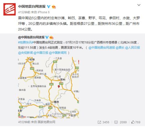 国家地震台网官方微博截图。