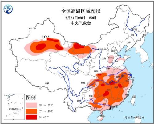 中新网7月31日电中央气象台7月31日6时继续发布高温橙色预警:江西北部、湖南南部和西北部、湖北东南部和西部、重庆东部、内蒙古西部、甘肃西部、新疆南疆盆地等地的局地最高气温可达40~41℃。