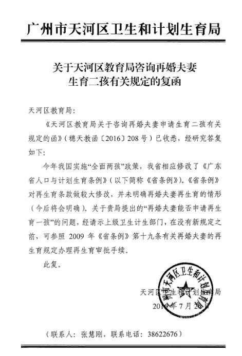 广东再婚家庭生养细则顺产,高龄妊妇为保事情拟引产六月胎儿
