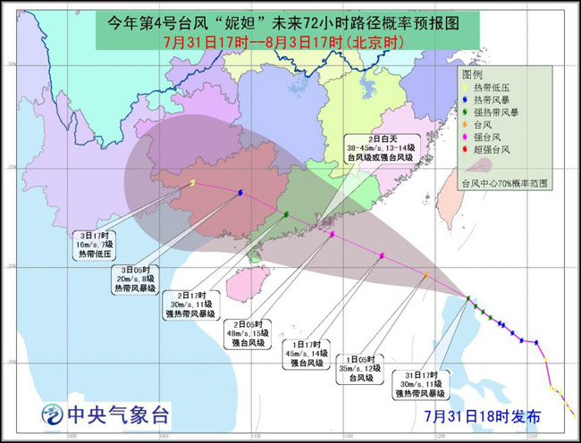 中央气象台升级台风预警为橙色 注意加强防范