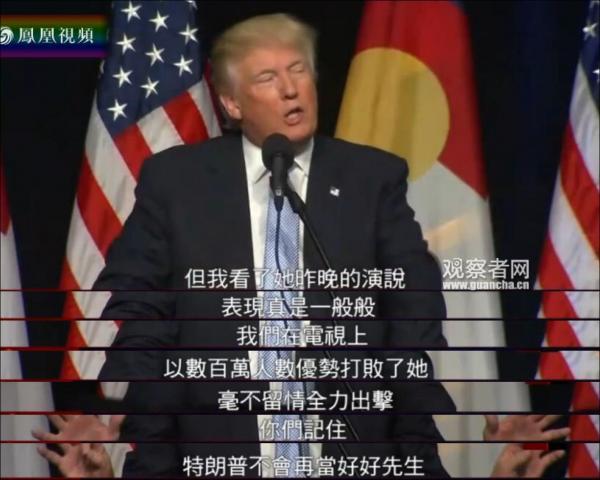 特朗普:中国真伟大 我们可以与中国好好相处