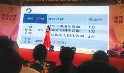 6月初,创造丰盛北京盛典现场,导师介绍课程价格,一场普通的人际关系咨询报价两万。