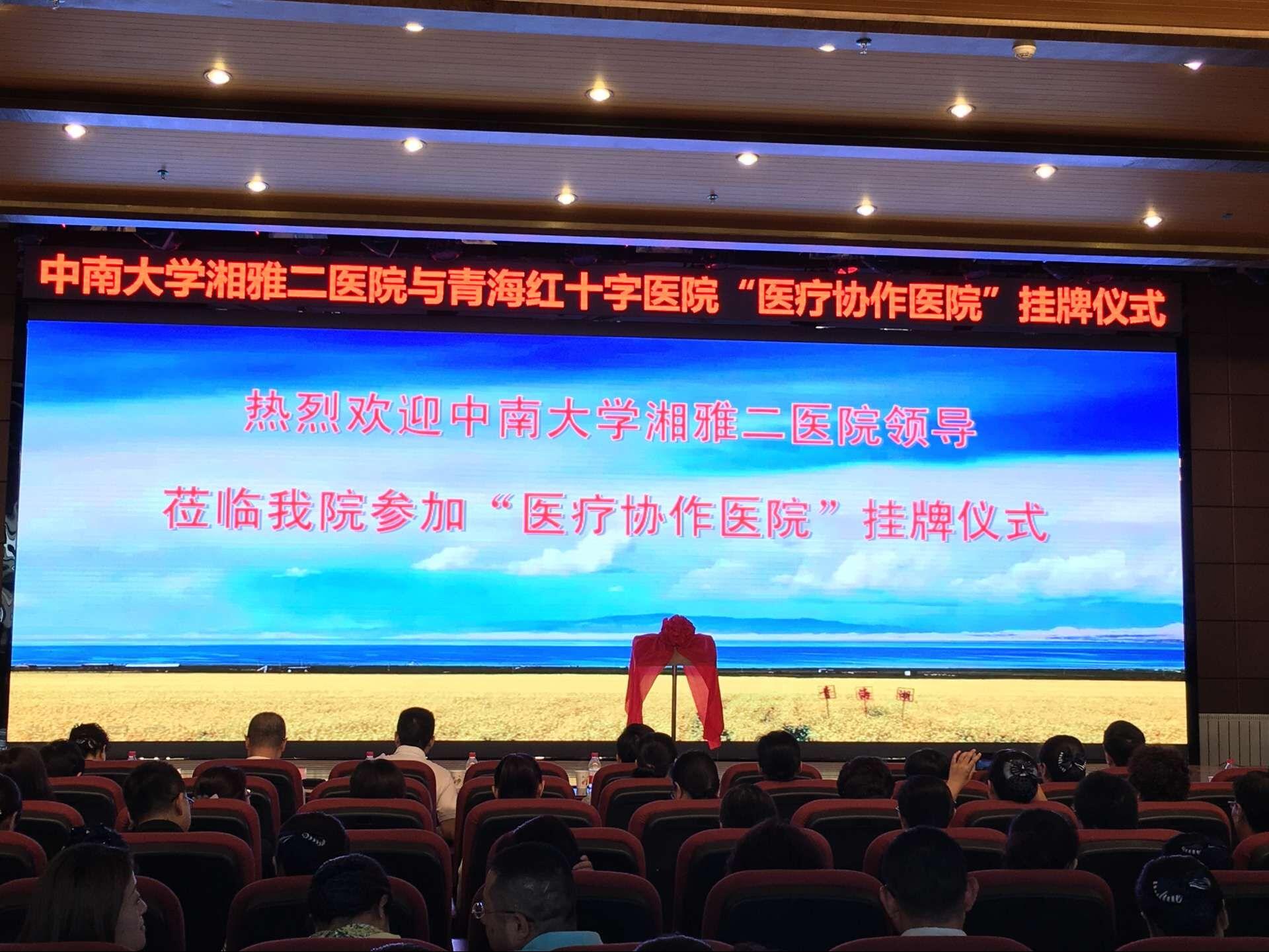 青海新闻网讯 7月29上午,青海红十字医院与中南大学湘雅二医院 医疗协作医院 正式挂牌,相关领导出席挂牌仪式活动并讲话。
