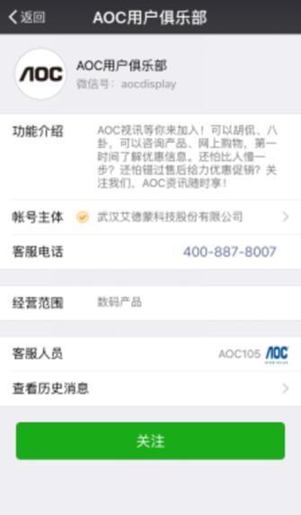 """在""""AOC用户俱乐部""""会员板块,选择""""注册会员""""填写用户信息,并进行""""产品注册"""",即可完成会员注册。"""