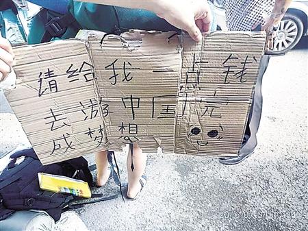 他们随身带的中文字牌