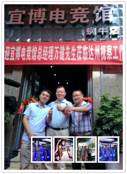 宜博电竞馆事业部总经理万健先生(左二)