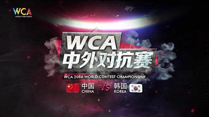 截止目前,WCA中外对抗赛已经完成了两周的比赛,并且得到了广大电竞粉丝的支持与认可,落地ChinaJoy2016的第二场中韩对抗赛引起广大现场观众驻足观赛,为中国队加油鼓气,现场WCA ChinaJoy2016展台被热情观众围得水泄不通。