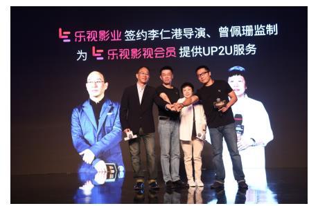 电影《盗墓笔记》 为乐视影视会员提供UP2U服务