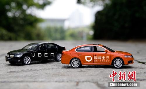 滴滴宣布收购Uber中国。