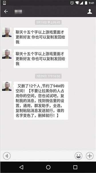 市民赵先生收到的清粉信息。