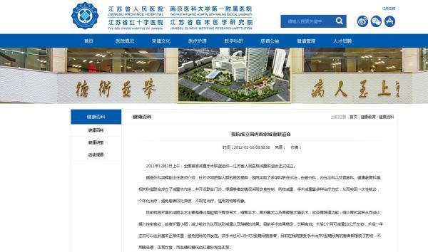 江苏省人民医院官网对于这类减重手术的效果说明