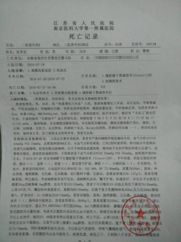 张李忠的死亡记录