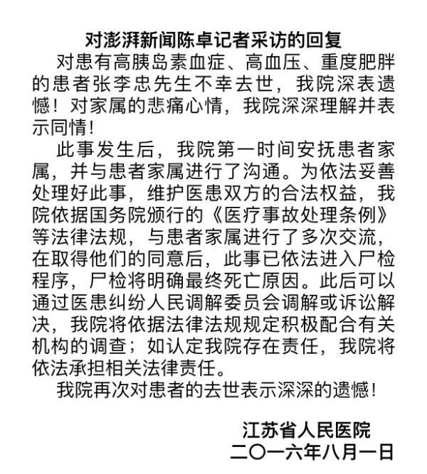 江苏省人民医院给澎湃新闻记者采访的邮件回复