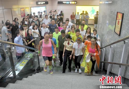 """首届""""广州地铁马拉松""""1日登场。活动以地铁口楼梯为运动场地,不比速度和距离,倡导""""多走楼梯、少搭电梯""""的健步理念,广州地铁邀请所有市民参与,走得最多的就是冠军。 王华 摄"""