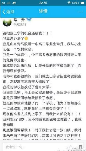 青岛胶州一中一位叫做常升的高三考生,今年报考陕西师范大学的免费师范生,但志愿竟然被人偷偷篡改,结果导致自己上不了大学。